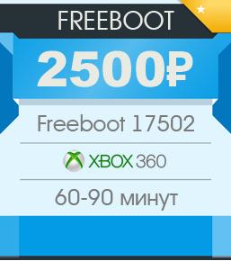 Как установить Freeboot на Xbox 360 E Slim Corona 4 GB